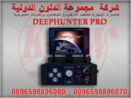 جهاز كشف الذهب والمعادن والكنوز Deephunter pro