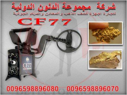 جهاز كشف الذهب والمعادن والكنوز والاثار CF77