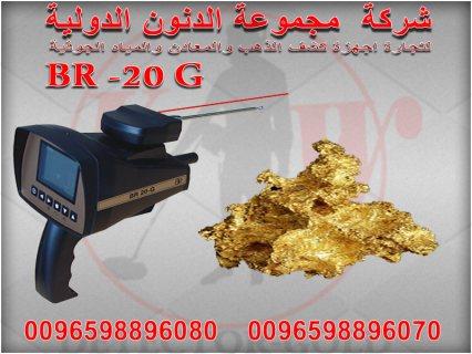 جهاز كشف الذهب والمعادن والكنوز BR20 G