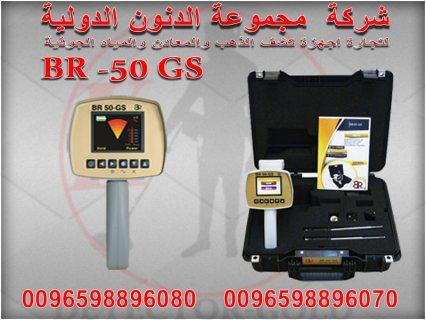 جهاز كشف الذهب والمعادن والكنوز BR50 GS