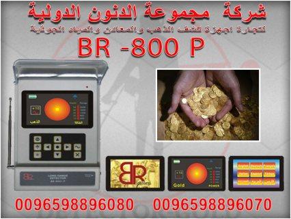 جهاز كشف الذهب والمعادن والكنوز والاثار BR800P