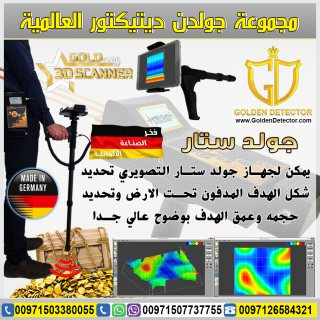 جهاز كشف الذهب التصويري ثلاثي الابعاد في جيبوتي