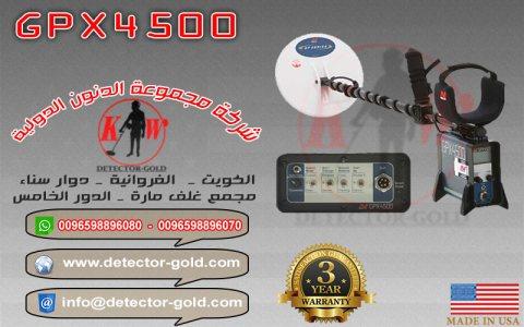 جهاز كشف الذهب والمعادن والكنوز والاثار GPX4500