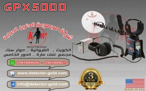 جهاز كشف الذهب والمعادن والكنوز GPX5000