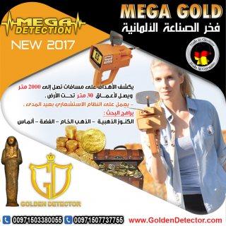 جهاز كشف الذهب والماس ميجا جولد في جيبوتي 2018