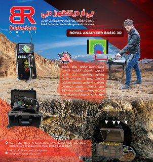 جهاز ROYAL BASIC كاشف الذهب والكنوز والدفائن والفراغات لعمق 18 متر - بي ار دبي