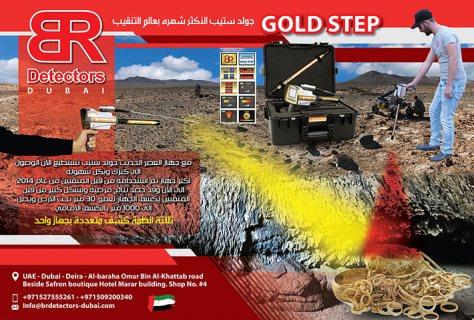 جهاز كشف الذهب والمعادن بنظامين الأستشعاري والصوتي - شركة بي ار ديتكتورز دبي