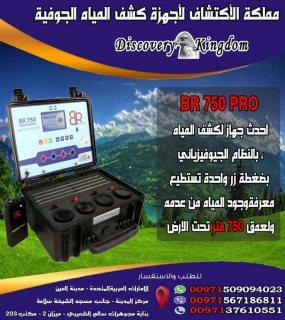 BR 750-Professional جهاز كشف المياة الجوفية ومياه الأبار