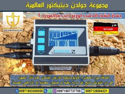جهاز كشف الذهب في السعوديه لورنز ديب ماكس زد 1