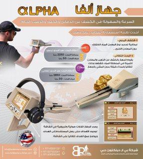 اجهزة كشف الذهب والكنوز الاستشعارية - الفا اجاكس