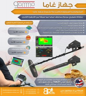 اجهزة الكشف عن الكهوف والفراغات بالنظام التصويري - غاما اجاكس