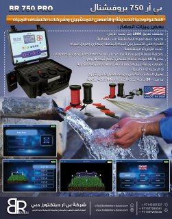 اجهزة التنقيب عن المياه الجوفية والابار - بي ار 750 بروفيشنال