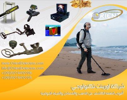 اقوى تكنولوجي اجهزة كشف الذهب والمعادن- www.OrientDetectors.com