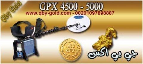 اجهزة الكشف عن الذهب الخام والمعادن فى مصر www.qby-gold.com