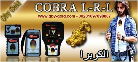 اجهزة كشف الذهب والمعادن  www.qby-gold.com - 00201097898887