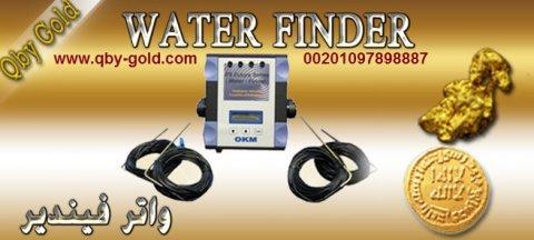 اجهزة كشف الفراغات و المياة www.qby-gold.com 00201097898887