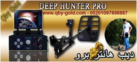 احدث اجهزة كشف المعادن والفراغات  www.qby-gold.com