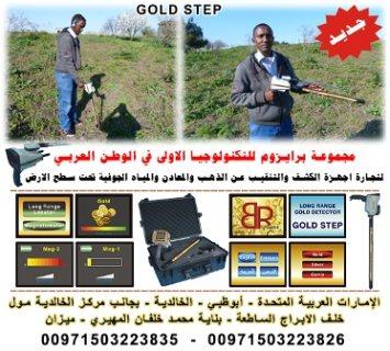 احدث جهاز كشف الذهب والاثار Gold Step 2015