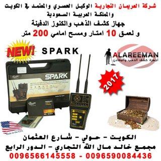 جهاز كشف الذهب والمعادن الاصغر في العالم - SPARK 2017