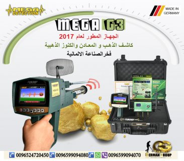 اجهزة كشف الذهب والمعادن الجهاز المطور 2017 ميغا جي 3