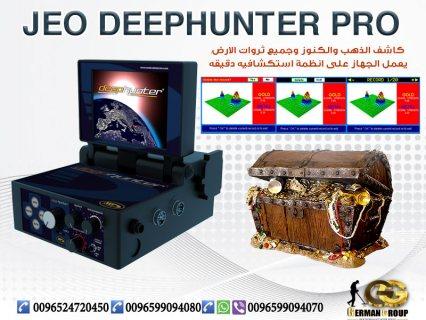 جهاز كشف الذهب والمعادن افضل الانظمة التصويرية جهاز ديب هانتر برو