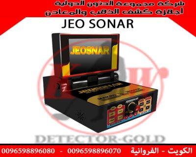 جهاز كشف الذهب والمعادن والكنوز jeo sonar