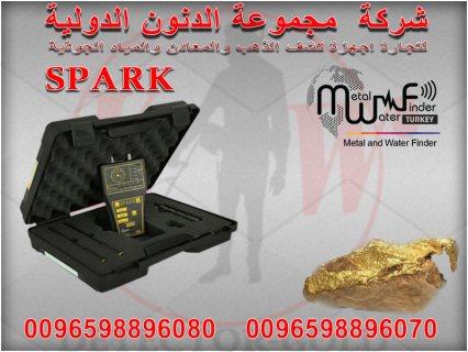 جهاز كشف الذهب والمعادن والكنوز سبارك