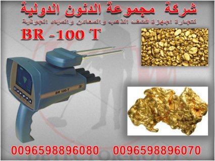 جهاز كشف الذهب والمعادن والكنوز والاثار BR-100 T