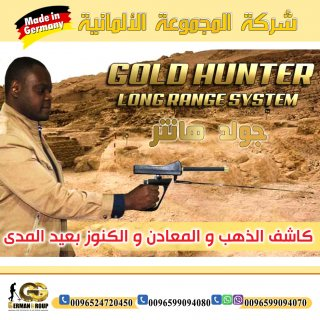 جهاز كشف الذهب والمعادن والكهوف والفراغات والفضه والماس جهاز GOLD HUNTER