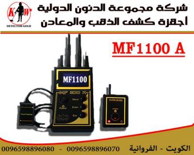 جهاز كشف الذهب والمعادن والكنوز MF1100 A