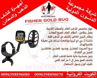 جهاز كشف الذهب والمعادن والكنوز الاثار FISHER GOLD BUG