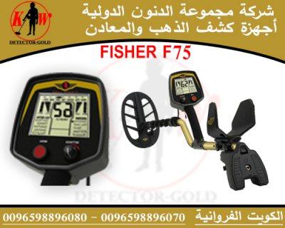جهاز كشف الذهب والمعادن والكنوز والاثار FISHER F75