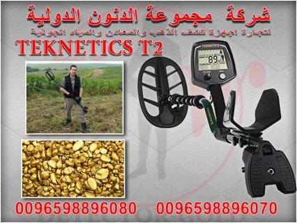 جهاز كشف الذهب والمعادن والكنوز Teknetnecs T2