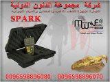 جهاز كشف الذهب والمعادن سبارك