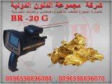 جهاز كشف الذهب والمعادن والكنوز والاثار BR20 G