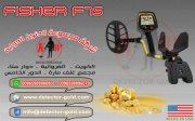 جهاز كشف الذهب والمعادن والكنوز  FISHER F75