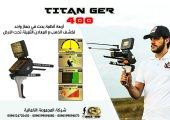 جهاز كشف الذهب والمعادن الثمينة جهاز  تيتان جير 400