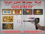 جهاز كشف الذهب والمعادن goldstep