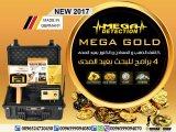 جهاز كشف الذهب - الاستشعاري بعيد المدى ميغا جولد   Mega Gold
